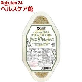 オーサワの国内産有機活性発芽玄米おにぎり(わかめ入り)(2コ入)【オーサワ】