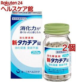 新タカヂア錠(250錠*2コセット)【タカヂア】