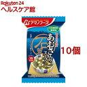 アマノフーズ 無添加あおさ入りスープ(5.5g*1食入*10コセット)【アマノフーズ】