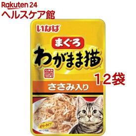 いなば わがまま猫 まぐろ パウチささみ入り(40g*12コセット)【イナバ】