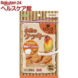 バードタイム 小鳥のクッキー リンゴ入り(50g)【more30】