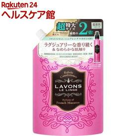 ラ・ボン 柔軟剤 詰替え フレンチマカロン 大容量(960mL)【pickUP30】【ラ・ボン ルランジェ】
