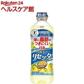 ヘルシーリセッタ(600g)【日清オイリオ】