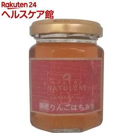 なごみナチュルア 国産りんごはちみつ(160g)【なごみナチュルア】