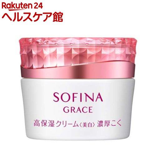 ソフィーナグレイス 高保湿クリーム(美白) 濃厚こく(40g)【ソフィーナ(SOFINA)】