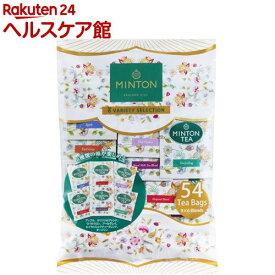 ミントン バラエティパック(2g*54包入)【MINTON TEA(ミントンティー)】