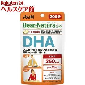 ディアナチュラスタイル DHA 20日分(60粒)【more30】【Dear-Natura(ディアナチュラ)】