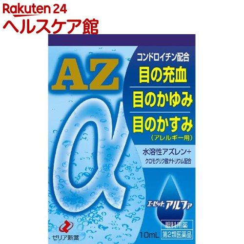【第2類医薬品】エーゼットアルファ(セルフメディケーション税制対象)(10mL)【エーゼット】