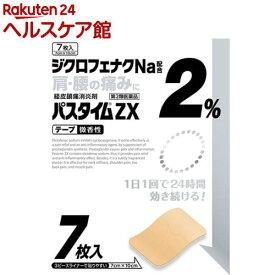 【第2類医薬品】パスタイムZX(セルフメディケーション税制対象)(7枚入)【パスタイム】
