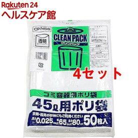 オルディ クリンパック 45L 0.025mm 透明 CPN56(50枚入*4セット)