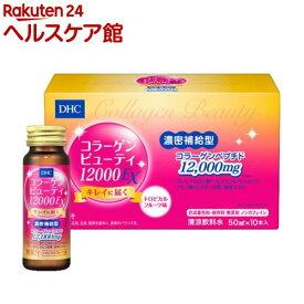 【訳あり】DHC コラーゲンビューティ 12000EX(50ml*10本入)【DHC サプリメント】
