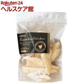 鶏ササミのフリーズドライ 猫用(165g)