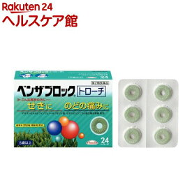 【第2類医薬品】ベンザブロックトローチ(24コ入)【more20】【ベンザ】