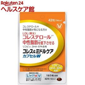 リビタ コレス&ミドルケア カプセルW(42粒入)【リビタ】