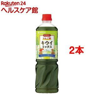 ミツカン ビネグイット りんご酢 キウイミックス 6倍濃縮 業務用(1000mL*2コセット)
