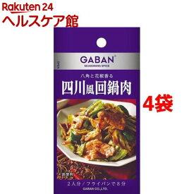 ギャバン シーズニング 四川風回鍋肉(15.2g*4袋セット)【ギャバン(GABAN)】