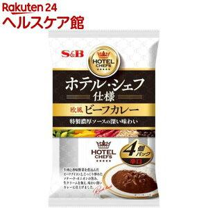 ホテル・シェフ仕様 欧風ビーフカレー 辛口(4個入)