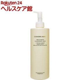 カバーマーク クレンジングミルク L(400g)【カバーマーク(COVERMARK)】