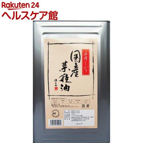 平田 国産菜種油(16.5kg)【送料無料】