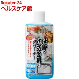 業務用 洗浄と防汚効果のクリーナー(280ml)【more20】