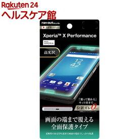 Xperia X Performance 液晶保護フィルム TPU 光沢 フルカバー RT-RXPXPF/WZ1(1枚入)【レイ・アウト】