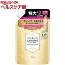 ラ・ボン 柔軟剤 シャンパンムーンの香り つめかえ用 超特大サイズ(960ml)【slide_1】【ラ・ボン ルランジェ】
