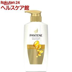 パンテーン エクストラダメージケア トリートメントコンディショナー ポンプ(400g)【more20】【PANTENE(パンテーン)】