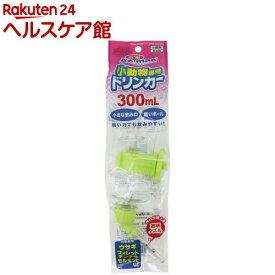 ミニアニマン 小動物専用ドリンカー(300ml*1コ入)【ミニアニマン】