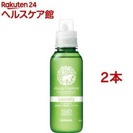 ハッピーエレファント 液体洗たく用洗剤コンパクト 本体(600ml*2本セット)【ハッピーエレファント】