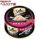 シーバ プレミオ 厳選まぐろ(75g*24缶)【シーバ(Sheba)】