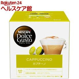 ネスカフェ ドルチェグスト カプチーノカプセルセット CAP16001(8杯分)【ネスカフェ ドルチェグスト】