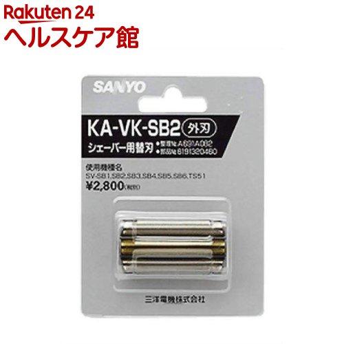 SANYO メンズシェーバー替刃(外刃) KA-VK-SB2(1コ入)【SANYO(三洋電機)】【送料無料】