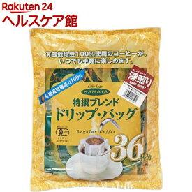 ハマヤ ドリップ・バッグ 有機栽培特撰ブレンド深煎り(36杯分)[コーヒー]