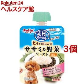 ペティオ 素材そのまま とろっと煮込んだササミ&野菜ペースト For Dog(90g*3コセット)【dalc_petio】【ペティオ(Petio)】