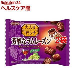 大人のクランチ 芳醇なラムレーズン(106g*2袋セット)[チョコレート ホワイトデー 義理チョコ]