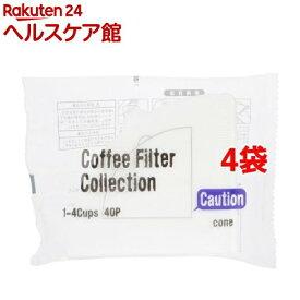 円すいドリッパー専用 漂白コーヒーフィルター 1〜4杯用(40枚入*4袋セット)