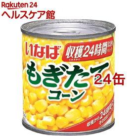 いなば もぎたてコーン(150g*24缶セット)