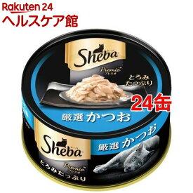 シーバ プレミオ 厳選かつお(75g*24缶)【シーバ(Sheba)】[キャットフード]