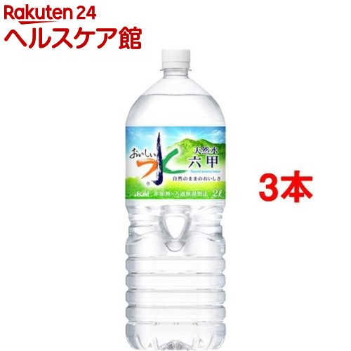 おいしい水 六甲(2L*3本セット)【六甲のおいしい水】