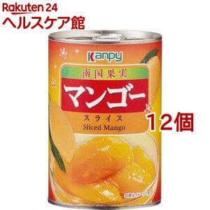 カンピー 南国果実 マンゴースライス(425g*12コ)【Kanpy(カンピー)】[缶詰]
