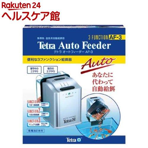 テトラ オートフィーダー AF-3(1コ入)【Tetra(テトラ)】