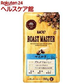 UCC ローストマスター 豆 マイルド for BLACK(180g)【ローストマスター(ROAST MASTER)】[コーヒー]