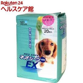 ネオシーツEX スーパーワイド(20枚入)【ネオ・ルーライフ(NEO Loo LIFE)】