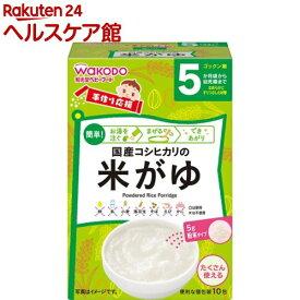 和光堂 手作り応援 国産コシヒカリの米がゆ(5g*10包)【手作り応援】
