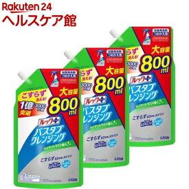 ルックプラス バスタブクレンジング クリアシトラスの香り 詰替 大容量(800ml*3袋セット)【ルック】