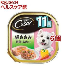 シーザー 11歳 絹ささみ 野菜・玄米入り(100g*6個セット)【シーザー(ドッグフード)(Cesar)】[ドッグフード]