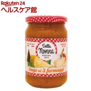 デラ ノンナ トマトと3種のチーズのパスタソース(280g)