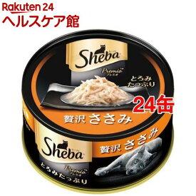 シーバ プレミオ 贅沢ささみ(75g*24缶)【シーバ(Sheba)】[キャットフード]