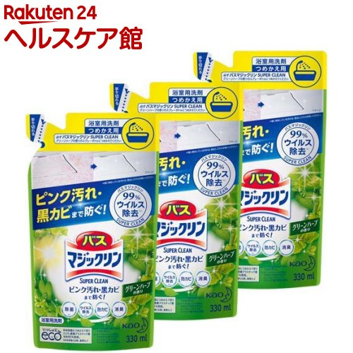 バスマジックリン スーパークリーン グリーンハーブの香り つめかえ用(330mL*3コセット)【pickUP】【バスマジックリン】