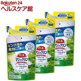バスマジックリン お風呂用洗剤 スーパークリーン グリーンハーブの香り 詰め替え(330ml*3個セット)【バスマジックリン】
